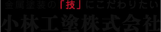 小林工塗株式会社